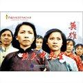 中國革命史百年影視全紀錄:烈火中永生