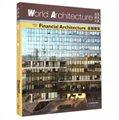 世界建筑大系:金融建筑