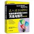 社会化媒体营销方法与技巧(SMM 第2版)