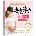 安度孕产关键期:孕产期保健全程指南