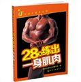 零成本健身计划:28天练出一身肌肉