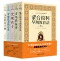 蒙台梭利早教系列(最新核定本套装共五册)