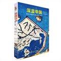 深蓝帝国:海洋争霸的时代(1400-1900)