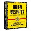 宰相教科书:中国历史上著名的10大宰相