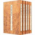 翁同龢瓶庐丛稿(套装1-5册)