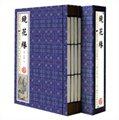 三读书馆藏书·镜花缘(超值白金版·插图本手工线装套装共4册)
