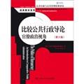 比较公共行政导论:官僚政治视角(第六版)
