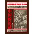 外国记者眼中的抗日战争:中国的抗战