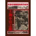 外国记者眼里的抗日战争:上海不宣之战