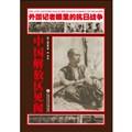 外国记者眼中的抗日战争:中国解放区见闻