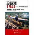 珍珠港1941:美国的耻辱日