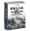 普鲁士之战:苏德战争(1944-1945)