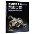 世界名枪全鉴:突击步枪(珍藏版第2版)
