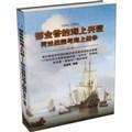 郁金香的海上兴衰:荷兰战舰与海上战争