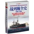 英国战列舰全史(1860-1906)