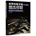 世界名枪全鉴:狙击步枪(珍藏版第二版)