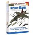 由内到外看战机:世界著名战机数据和结构详解(套装共两册)