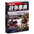 指文战争事典(002)