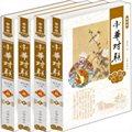 中华对联(珍藏版套装共4册)