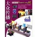 台湾引进·新视野学习百科97:大众传播
