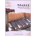 绚丽辉煌的文字:中国古籍巨著