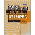教育管理案例研究(第5版)