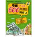 粤语常用600词随身记(广州话)