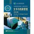 文书与档案管理(第2版)