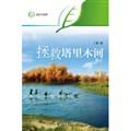 拯救塔里木河(中文版)