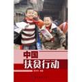 中国扶贫行动(中文版)