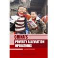 中国扶贫行动(英文版)