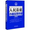 人民法庭办案实用手册(第四版)