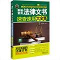 新编常用法律文书速查速用大全集(案例应用版)