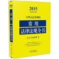 中华人民共和国常用法律法规全书(含司法解释)