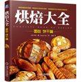 烘焙大全:面包饼干篇
