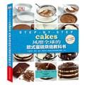 风靡全球的欧式蛋糕烘焙教科书
