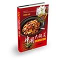 中国大锅菜边角余料做美食