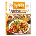 贺师傅幸福厨房:我最爱吃的鸡鸭肉