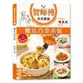 贺师傅天天美食:魔法百变米饭
