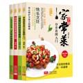爱上回家吃饭:新手7天学会家常菜(套装全4册)