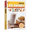 健康营养:豆浆、米糊、果蔬汁