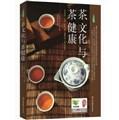 茶文化与茶健康