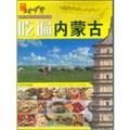 请到草原来:吃遍内蒙古