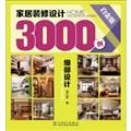 家居装修设计3000例:细部设计(白金版)