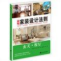 新编家装设计法则:玄关·客厅