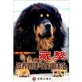 藏獒饲养管理与疾病防治(第二版)
