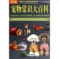 图解宠物常识大百科(全方位图解美绘版)