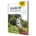 花园设计师:成功打造花园的12步规划