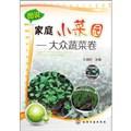 图说家庭小菜园:大众蔬菜卷