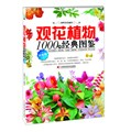观花植物1000种经典图鉴(终极版)
